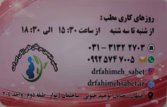 کارت ویزیت دکتر فهیمه ثابت متخصص زنان و زایمان اصفهان (2)