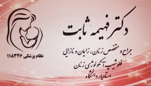 متخصص زنان اصفهان دکتر فهیمه ثابت