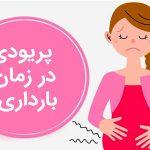 متخصص زنان اصفهان | پریودی در بارداری امکانپذیر است ؟